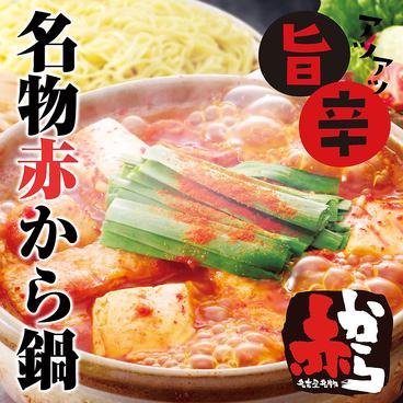 赤から 富士店のおすすめ料理1