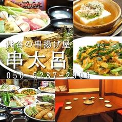 串太呂の写真