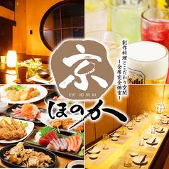京ほのか 上野御徒町店の写真