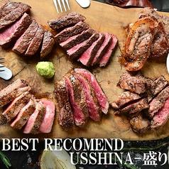 熟成肉バル メイエキウッシーナのおすすめ料理1