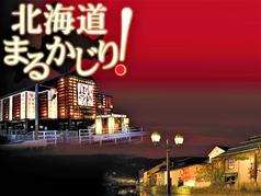 小樽食堂 奈良西大寺の写真