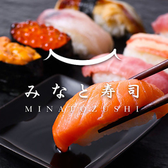 みなと寿司 ポートアイランド店