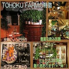 1号店 TOHOKU FARM 居酒屋バル 仙台駅前店のおすすめ料理1