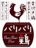 バリバリ鶏 新宿靖国通り店のロゴ