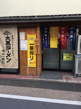 大黒ラーメン 東福寺店の雰囲気1