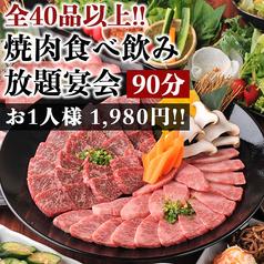 牛伝 新小岩店のおすすめ料理1