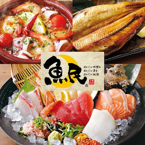 魚民 静岡南口駅前店の写真