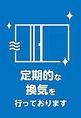 当店では窓を開けて定期的な換気をすると共に、空気清浄機を導入し常にクリーンな空気になるよう心がけております。また、客席に配置のメニューはお客様毎に除菌しております。アクリル板、ロールカーテンなど飛沫対策も行っております。