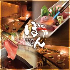 焼肉寿司としゃぶしゃぶ ぼん 渋谷店の写真