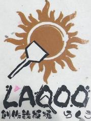 創作鉄板焼 LAQOOの写真
