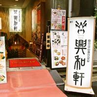 京橋中華といえば興和軒