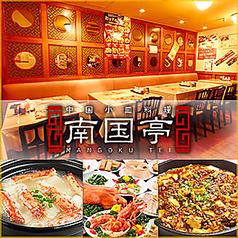 南国亭 赤坂店の写真