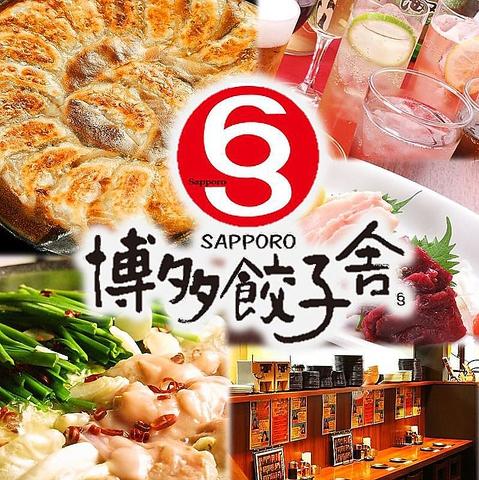 【九州博多料理】札幌駅すぐ!女性に人気!飲み放題あり!