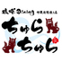 ちゅらちゅら 那覇国際通り店のロゴ