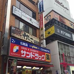 かっこ 町田店の外観3