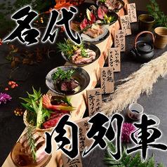 個室 肉和食 居酒屋 座頭牛 zatoushi 伏見本店のおすすめ料理1