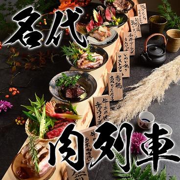 座頭牛 zato-ushi 栄錦本店のおすすめ料理1