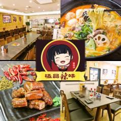 極品辣味 きょくひんからみ 上野店の写真