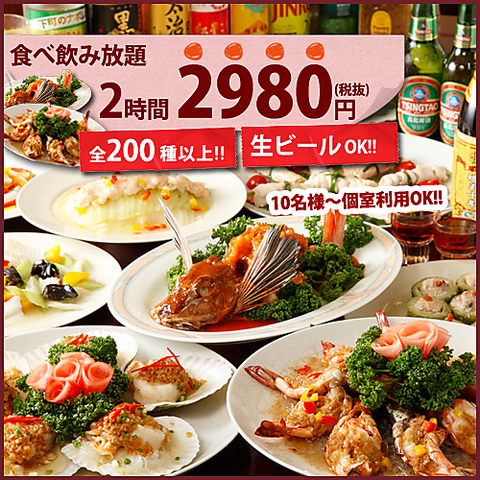 中華料理は中野坂上『祥宇』でどうぞ!