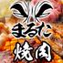 焼肉 レモンサワー まるた 豊田店のロゴ