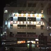 鳥放題 山形駅前店の雰囲気2