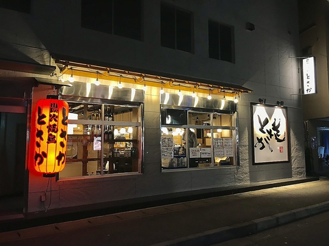 """""""炭火焼鳥 とさか 宮原店"""""""