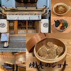 焼売のジョー 町田店の特集写真
