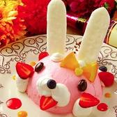 世界に一つ!誕生日ケーキver.1《うさぎ》