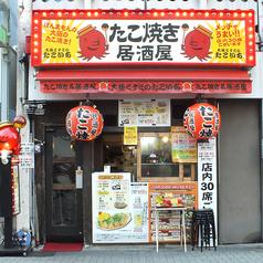 大阪ミナミのたこいち 栄店の雰囲気3