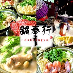 鍋奉行 宇都宮馬場通り店の写真