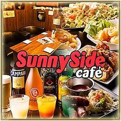 サニーサイドカフェ Sunny Side Cafe 深井店の写真