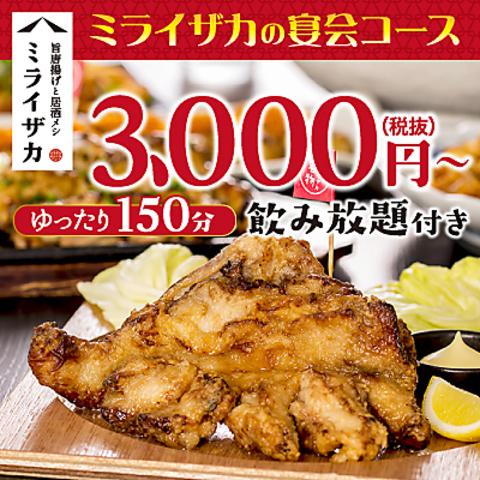 199円ハイボールと国産唐揚げ 居酒屋 ミライザカ 金沢片町店
