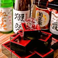 日本酒にこだわる。獺祭や十四代など人気の日本酒勢揃い