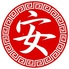 中国料理 安記 土橋店のロゴ