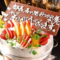 【事前予約でサプライズ】名物ピッチャーパフェ ★☆★