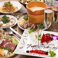 誕生日・記念日に◎アニバーサリーコースでお祝い♪