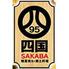 四国SAKABA 肥後橋店のロゴ