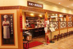 陳建一麻婆豆腐店 グランデュオ立川店の雰囲気1
