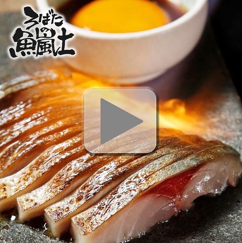 長浜市場直送鮮魚をはじめ、厳選食材を使用した絶品炙り料理の数々。一度ご賞味あれ…