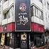 翠翔 片町店