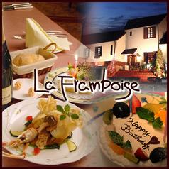 ラ フランボワーズ La Framboiseの写真