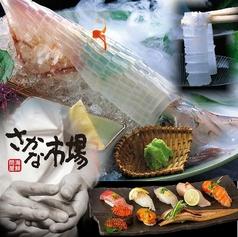 さかな市場 広島総本店の特集写真