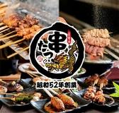 串たつ 名古屋駅本店
