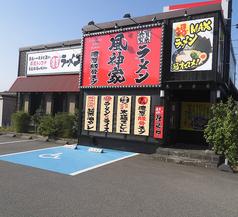 横浜家系ラーメン 風神家 柏崎店