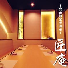 個室ダイニング 匠庵 新潟駅前店の写真