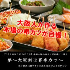 夢 大阪新世界串カツの写真