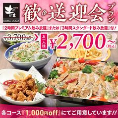 土間土間 吉祥寺北口店の写真