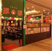 ミンミン 八重洲店 東京駅サウスタワー内の雰囲気2