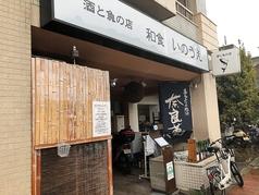 酒と魚の店 和食いのうえの写真