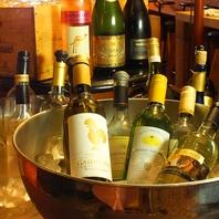 泡・白・赤 40種ワインが飲み放題OK◎全コースにて
